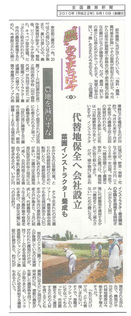 三鷹ファーム新聞記事