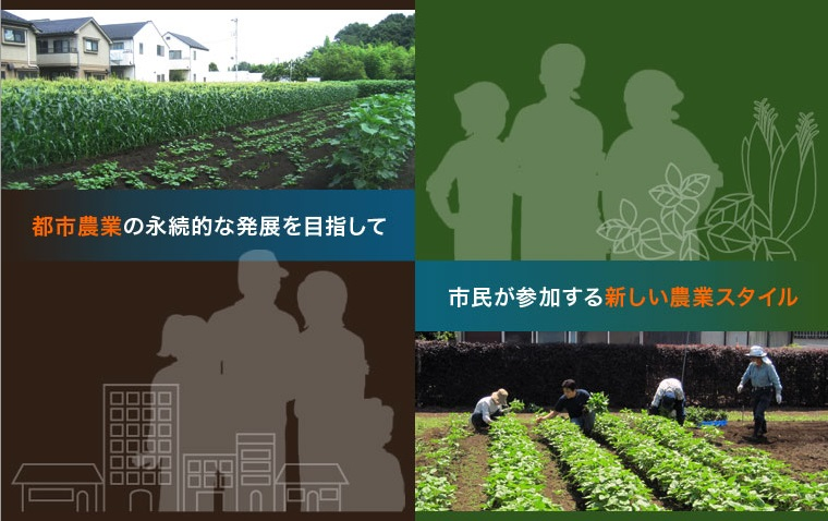 都市農業の永続的な発展を目指して、市民が参加する新しい農業スタイル